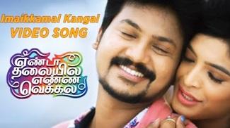 Yenda Thalaiyila Yenna Vekkala – Imaikkamal Kangal (Video Song) | Azhar, Sanchita | A.R. Raihanah