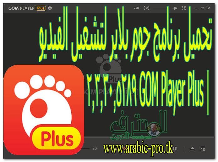 تحميل برنامج جوم بلاير لتشغيل الفيديو | GOM Player Plus 2.3.30.5289