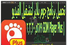 تحميل برنامج جوم بلاير لتشغيل الفيديو   GOM Player Plus 2.3.30.5289