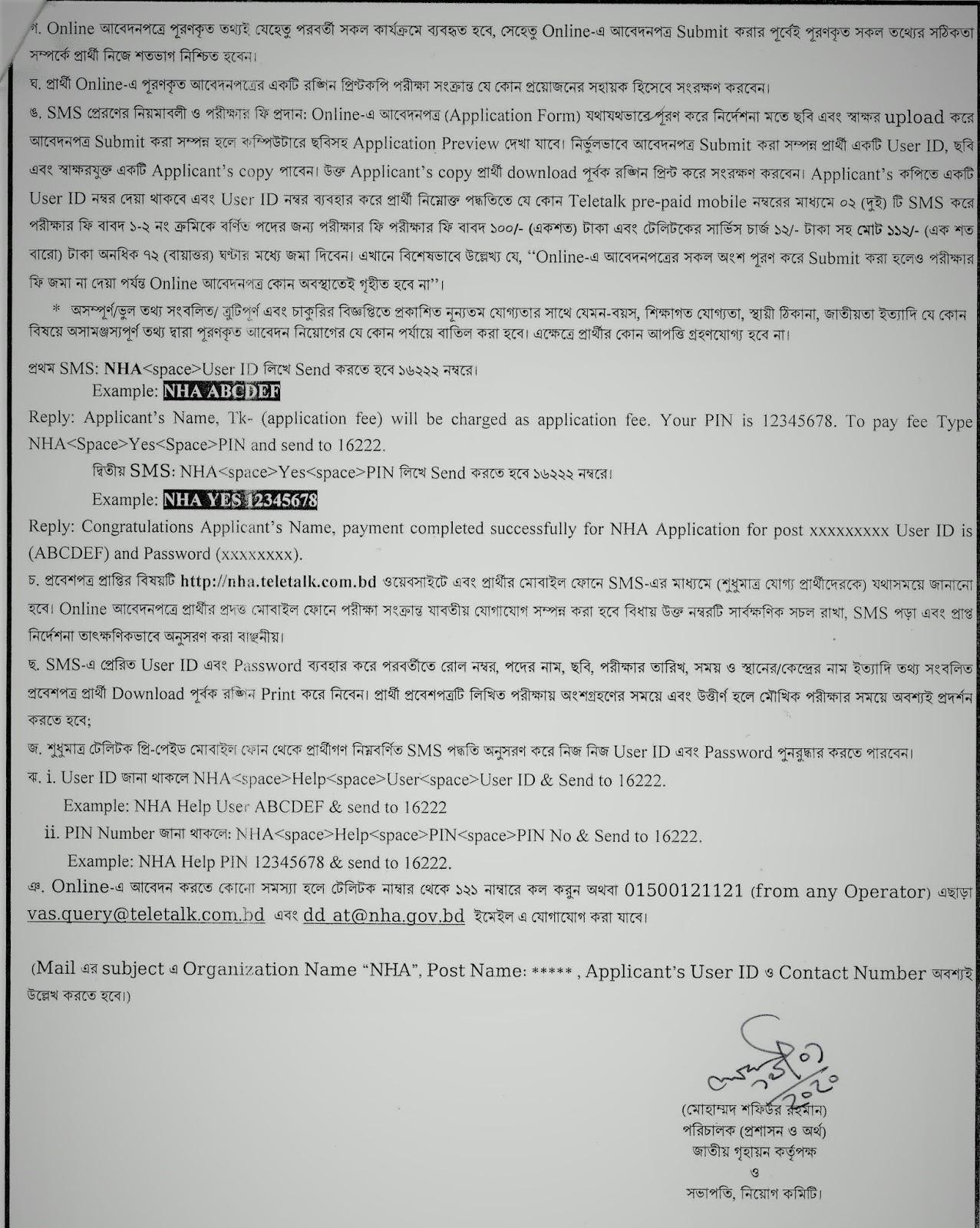 জাতীয় গৃহায়ন কর্তৃপক্ষ নিয়োগ বিজ্ঞপ্তি 2020 - NHA Job Circular 2020 - আজকের চাকরির খবর ২০২০