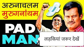 Biography of Arunachalam Muruganantham in Hindi ( Story of Real Padman)