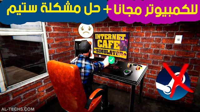 تحميل لعبة internet cafe simulator للكمبيوتر مجانا وحل مشكلة steam