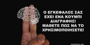 Το μυαλό έχει ένα κουμπί διαγραφής. Μάθετε πώς να το χρησιμοποιήσετε