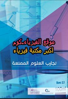 تحميل كتاب تجارب العلوم الممتعة pdf برابط مباشر