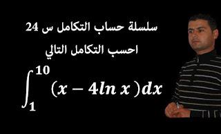 سلسلة حساب التكامل - س24- Calcul d'intégrale