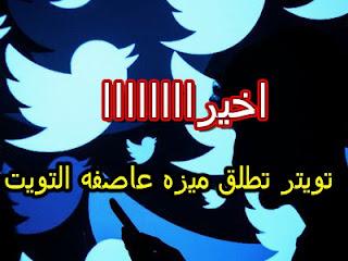 توتير تطلق ميزة جديده - عاصفة التويتات ..تعرف عليها الان