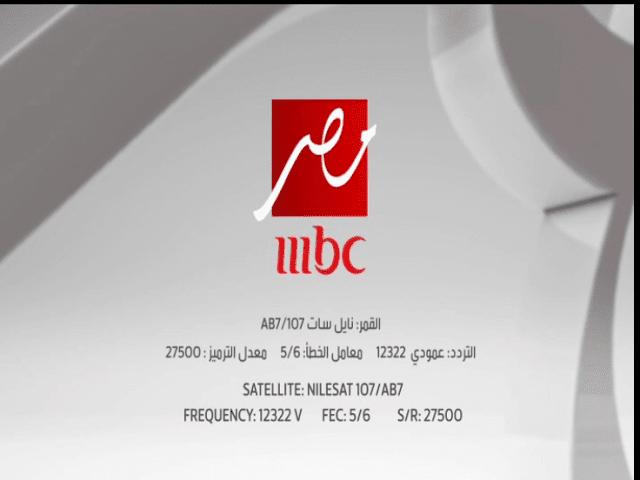 تردد قناة ام بى سى مصر MBC على نايل سات لمتابعة برامج ومسلسلات رمضان 2016