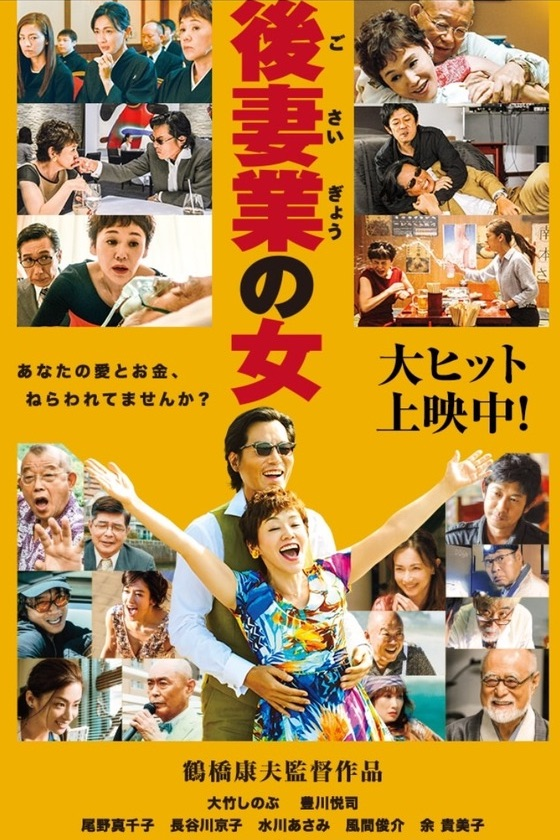 Sinopsis Black Widow Business / Gosaigyo no Onna (2016) - Film Jepang
