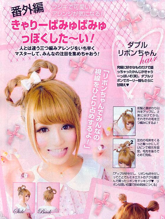 Super easy and cute gyaru hair tutorials featured on hellolizziebee