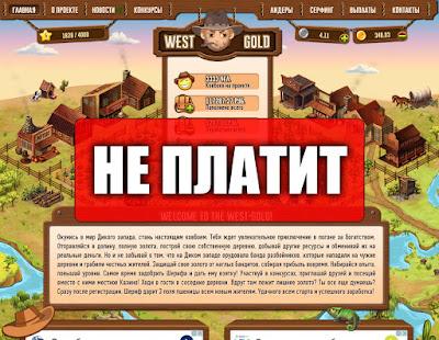 Скриншоты выплат с игры west-gold.ru