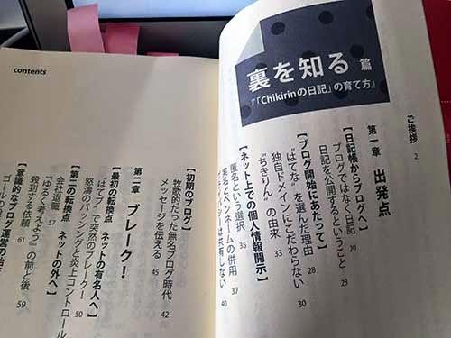 「自分メディア」はこう作る!裏を知る篇『「Chikirinの日記」の育て方』