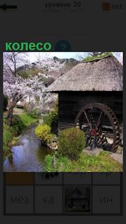 1100 слов дом с мельницей и колесо около реки 20 уровень