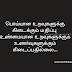 Tamil Kavithai | Uravu Kavithai