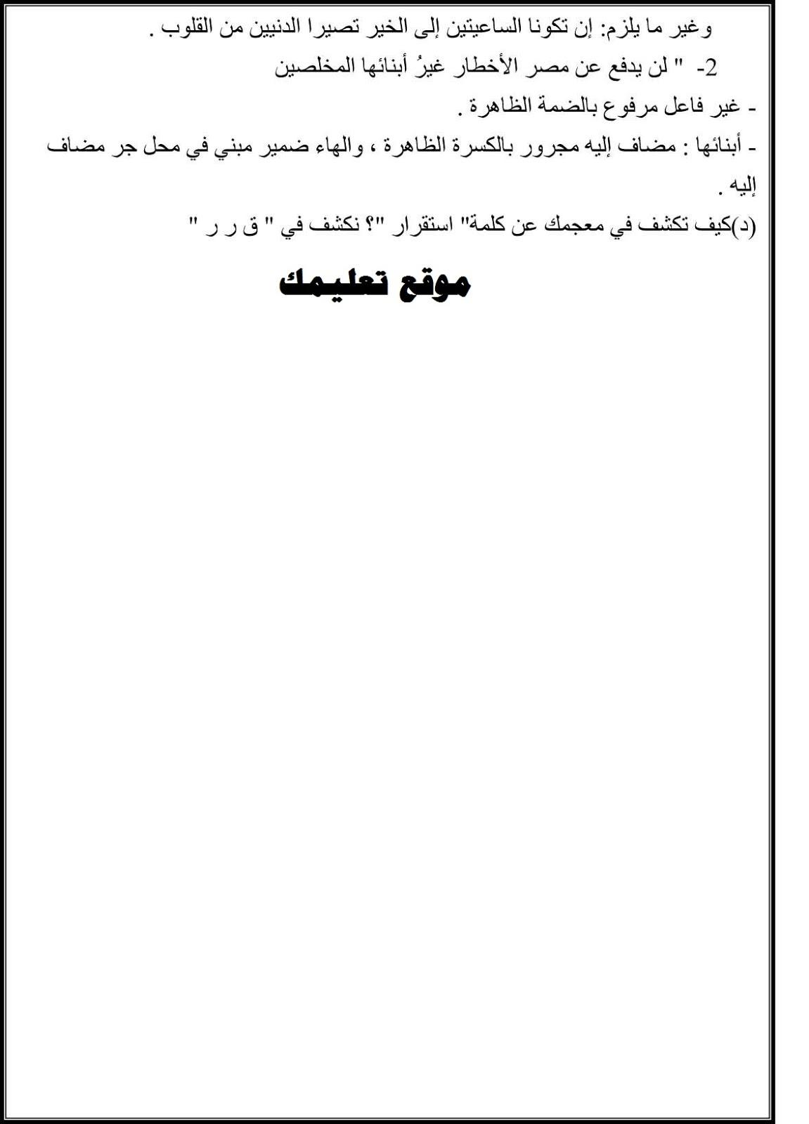 إمتحان السودان 2015 في لغة عربية