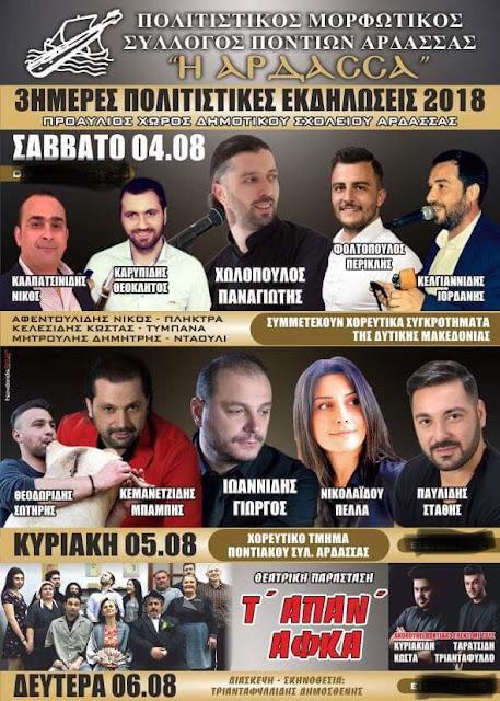 Τριήμερες Ποντιακές πολιτιστικές εκδηλώσεις στην Άρδασσα