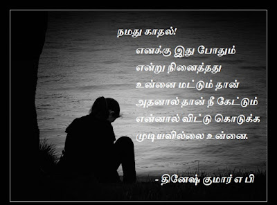 sad love kavithai