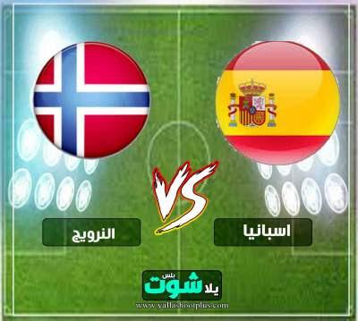 مشاهدة مباراة اسبانيا والنرويج بث مباشر اليوم 23-3-2019 في تصفيات يورو 2020