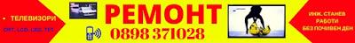 Ремонт на телевизори в София, телевизионен техник, сервиз, ремонт, майстор, телевизор,