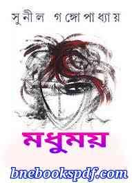 মধুময় - সুনীল গঙ্গোপাধ্যায় Modunoy by Sunil Gangupadhay