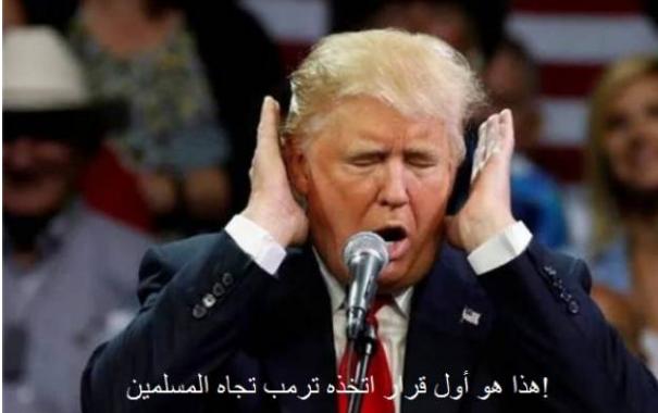 وأخيراً ظهر على حقيقته..هذا هو أول قرار اتخذه ترمب تجاه المسلمين! ترمب المثير للجدل يفاجئ المسلمين حول العالم بتعديل أول قرار غريب!