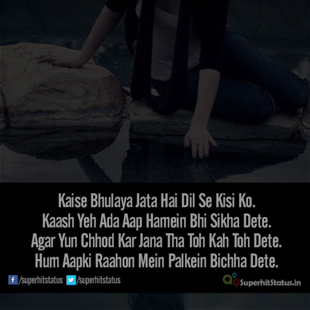 Image Of Bhool Jeyenge Hindi Shayari On Girls And Boys