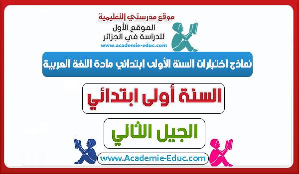 نماذج اختبارات السنة الأولى ابتدائي مادة اللغة العربية الجيل الثاني