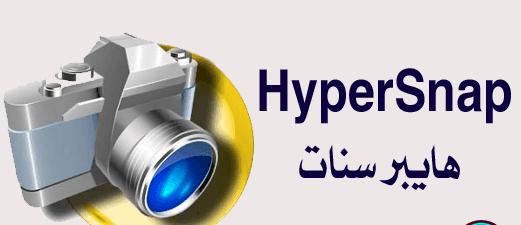 تحميل برنامج هايبر سناب HyperSnap برابط مباشر للكمبيوتر مجانا