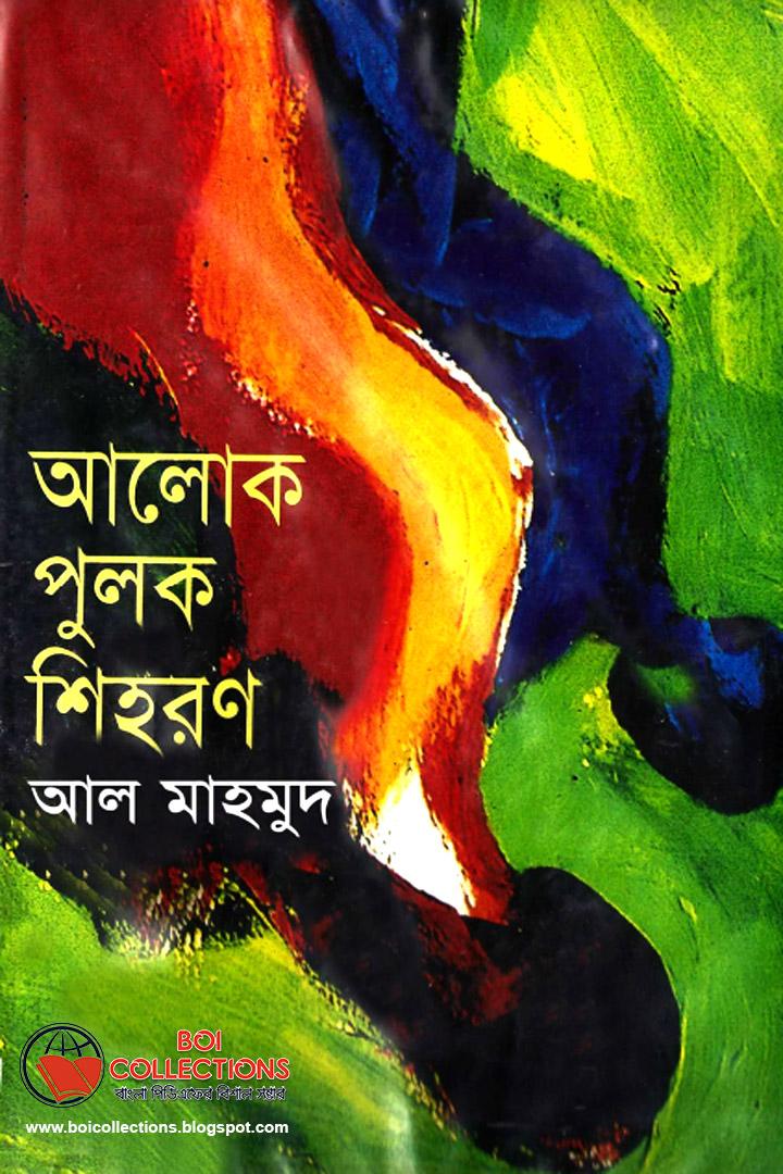 Alok Pulok Shihoron by Al Mahmud -Bangla Book Download