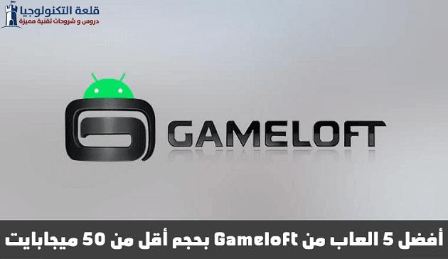 أفضل 5 العاب من Gameloft بحجم أقل من 50 ميجابايت للأندرويد
