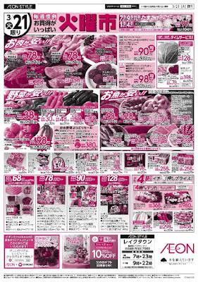 03/20〜03/21 感謝デー&火曜市