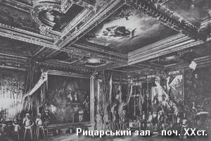 Рицарський зал замку на поч. XXст.
