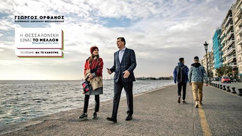 Επίσημη παρουσίαση της δημοτικής παράταξης «Η Θεσσαλονίκη είναι το μέλλον»