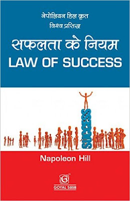 Download Free Law of Success HINDI by Napoleon Hill Book PDF