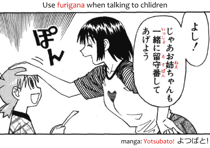 Example of furigana in manga Yotsubato! よつばと! readings written beside the kanji for children to understand the text