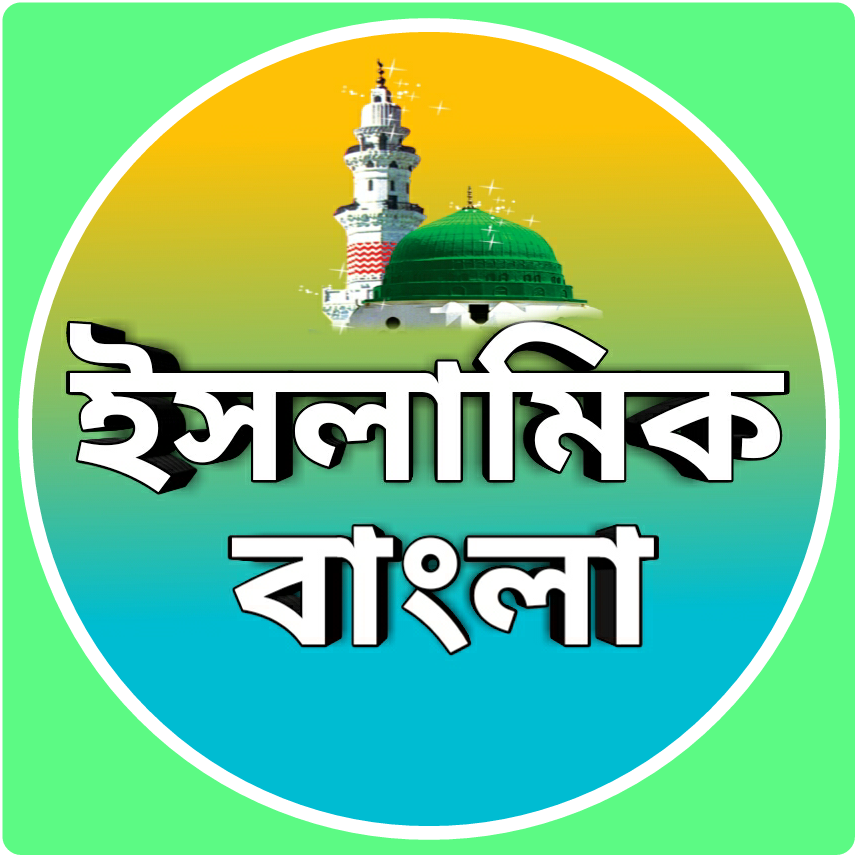 bangla islamic apps for android free download