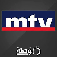 قناة MTV بث مباشر
