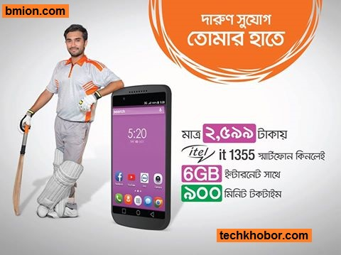 Banglalink-itel-it1355-Price-2599Tk-Most-affordable-smartphone-6GB-Internet-900-Min-Talktime-Free