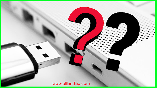 How To Eject USB Drives Safely in Hindi - All Hindi Tips