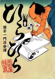 [Manga] ひらひら 国芳一門浮世譚 [Hirahira – Kuniyoshi Ichimon Ukiyotan], manga, download, free