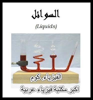 كتاب شرح اساسيات السوائل pdf بالعربي مجاناً