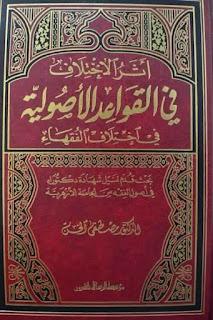 تحميل أثر الإختلاف في القواعد الأصولية في إختلاف الفقهاء pdf مصطفى سعيد الخن