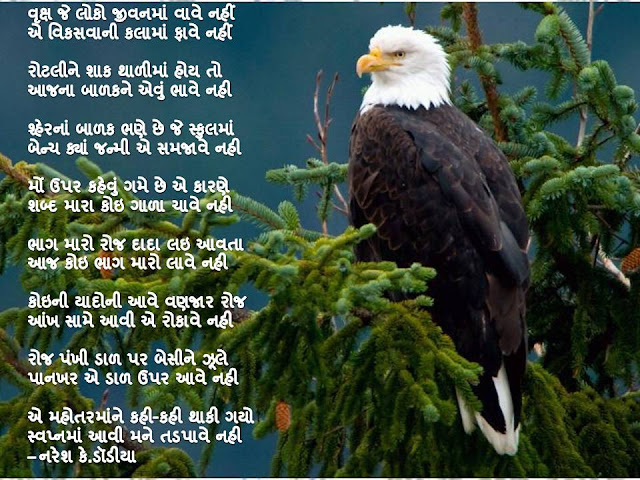 वृक्ष जे लोको जीवनमां वावे नहीं Gujarati Gazal By Naresh K. Dodia