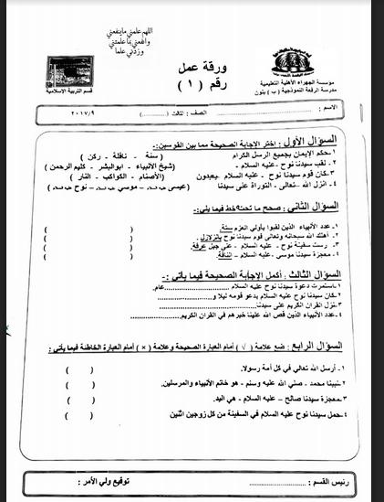 ورقة عمل 1 تربية إسلامية للصف الثالث الفصل الاول