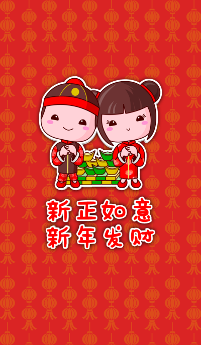 Good Luck Chinese New Year