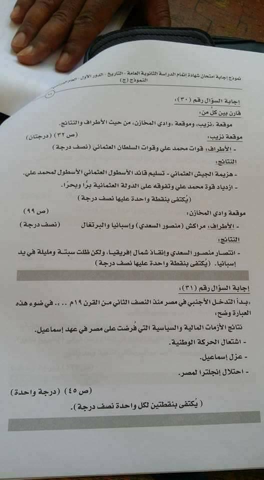 لطلاب الثانوية العامة.. نموذج اجابة امتحان التاريخ الرسمي من الوزارة 11