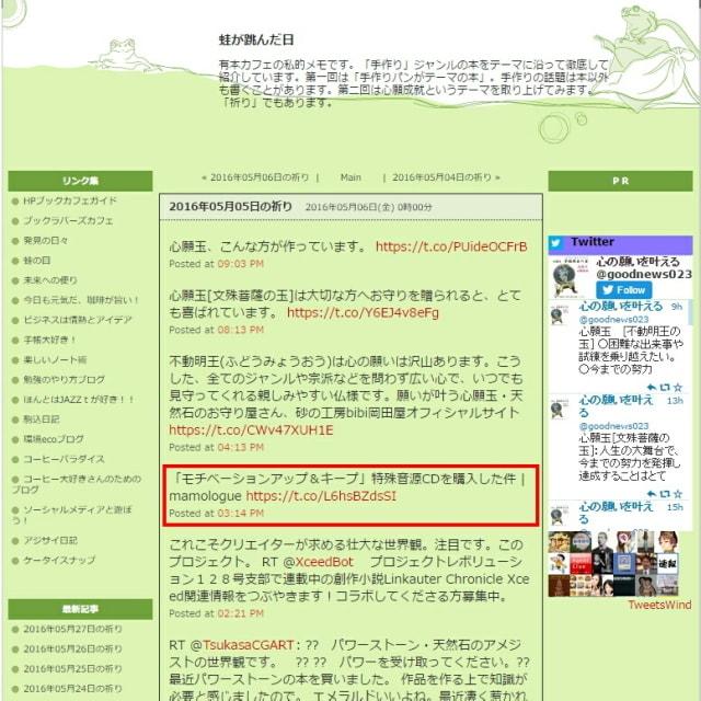 ブログ宣伝依頼3