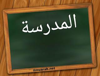 Contoh Kalimat Bahasa Arab Tentang Sekolah