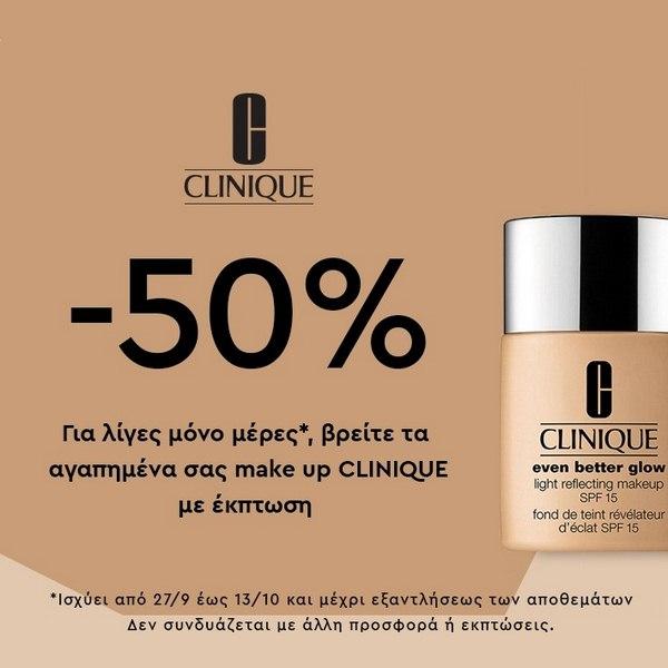 546f6f9370 Βρείτε τα αγαπημένα σας make up Clinique με έκπτωση -50%. Μεγάλες εκπτώσεις  και στα αρώματα…. Ανανεώστε το νεσεσέρ σας με έκπτωση έως 40% σε επώνυμα ...