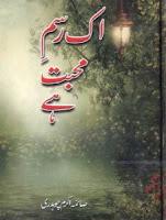 Ek Rasm e Mohabbat Hai by Saima Akram Chaudhry