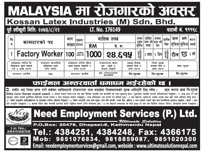 Jobs in Malaysia for Nepali, Salary Rs 24,615